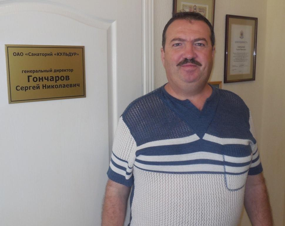 Сергей Николаевич Гончаров